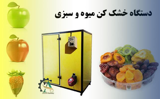 دستگاه خشک کن صنعتی میوه و سبزی