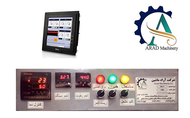 سیستم کنترلی خشک کن صنعتی