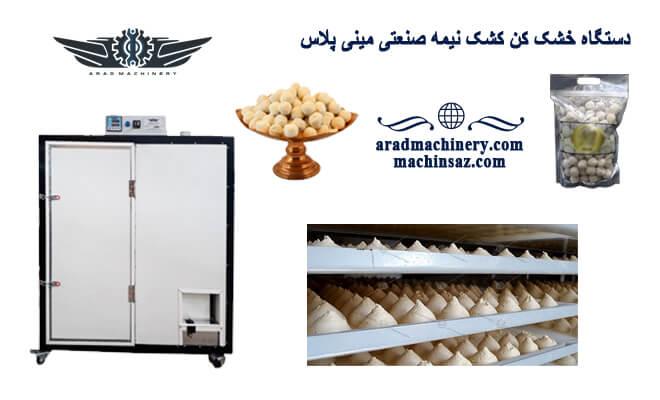 کسب درآمد با دستگاه خشک کن