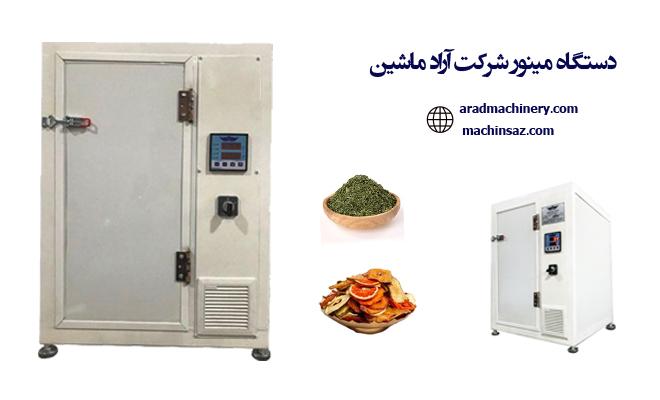 دستگاه سبزی خشک کن  خانگی